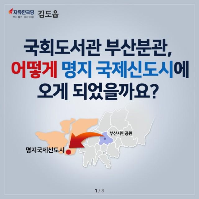 카드뉴스_국회도서관강서유치_화면1.jpg