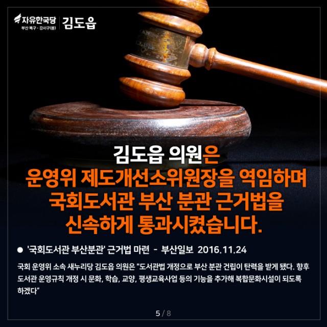 카드뉴스_국회도서관강서유치_화면5.jpg
