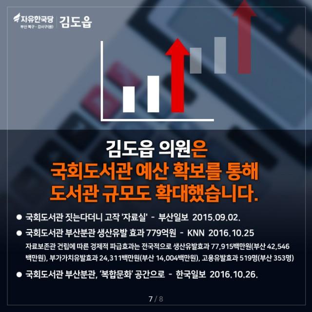 카드뉴스_국회도서관강서유치_화면7.jpg
