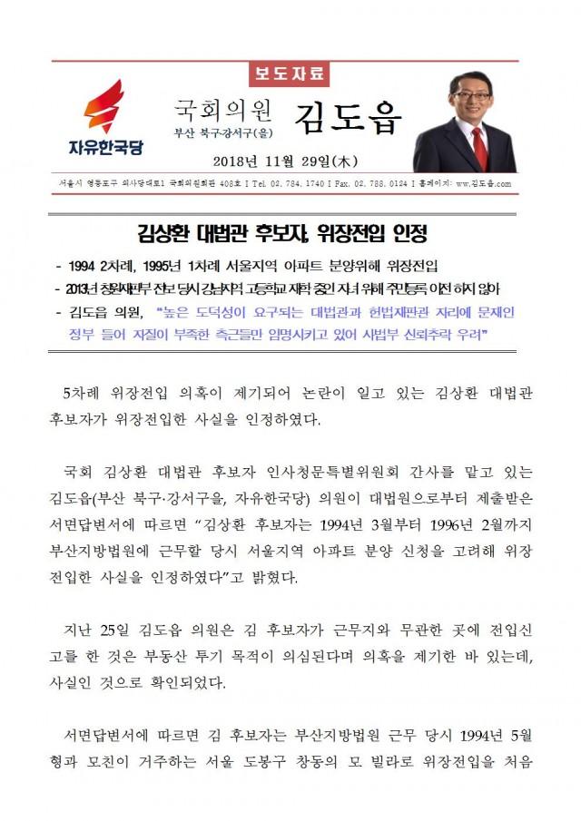 20181129 [김도읍의원실 보도자료] 김상환 대법관 후보, 분양목적 위장전입 인정(수정2)001.jpg