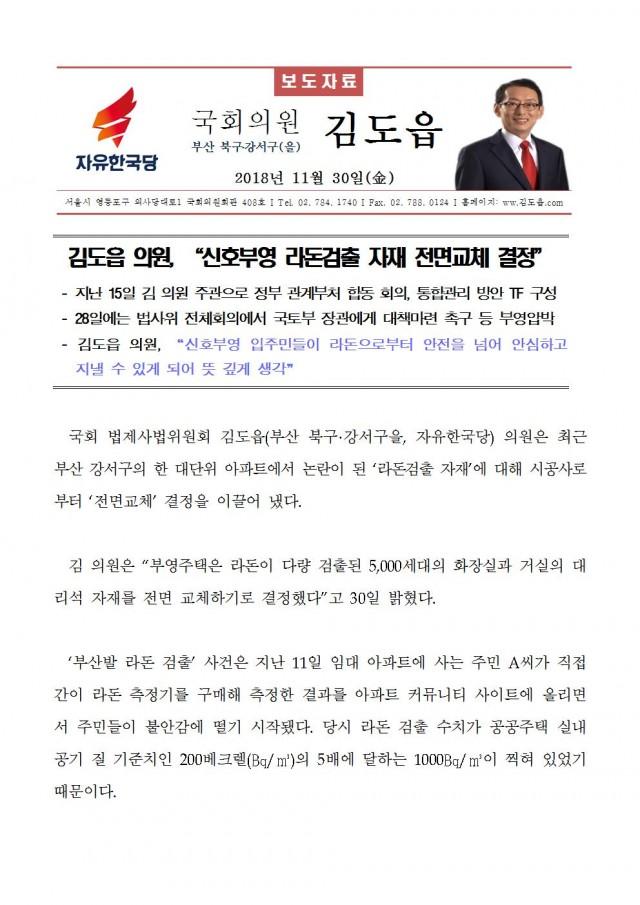 20181130 [김도읍의원실 보도자료] 김도읍 의원, 신호부영 라돈 자제 전면 교체 결정 이끌어내001.jpg