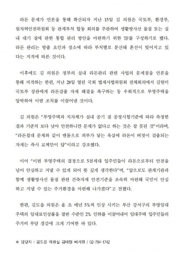 20181130 [김도읍의원실 보도자료] 김도읍 의원, 신호부영 라돈 자제 전면 교체 결정 이끌어내002.jpg