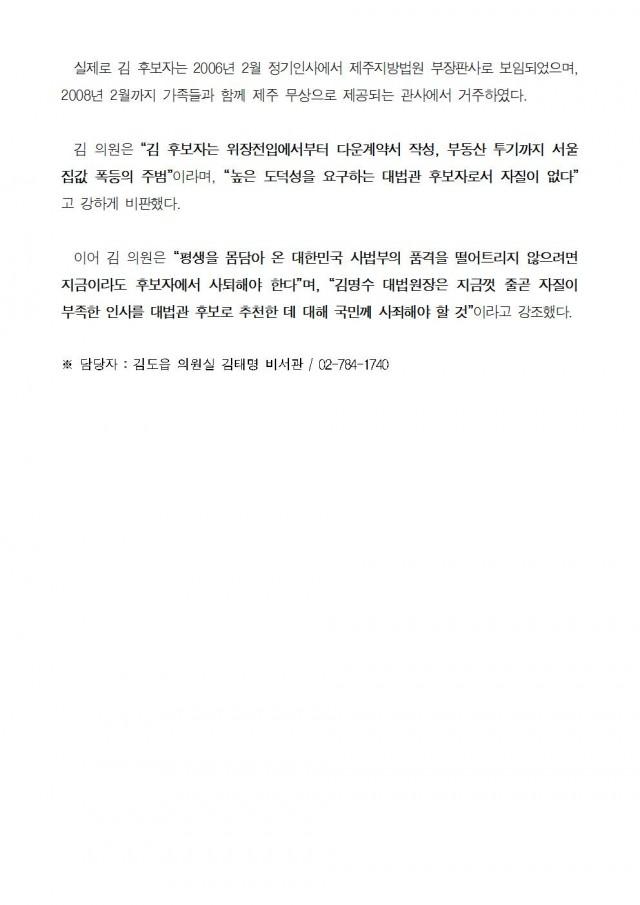 20181203 [김도읍의원실 보도자료] 김상환, 부동산 투자의 귀재, 재건축투자 시세차익 6억5천만원002.jpg
