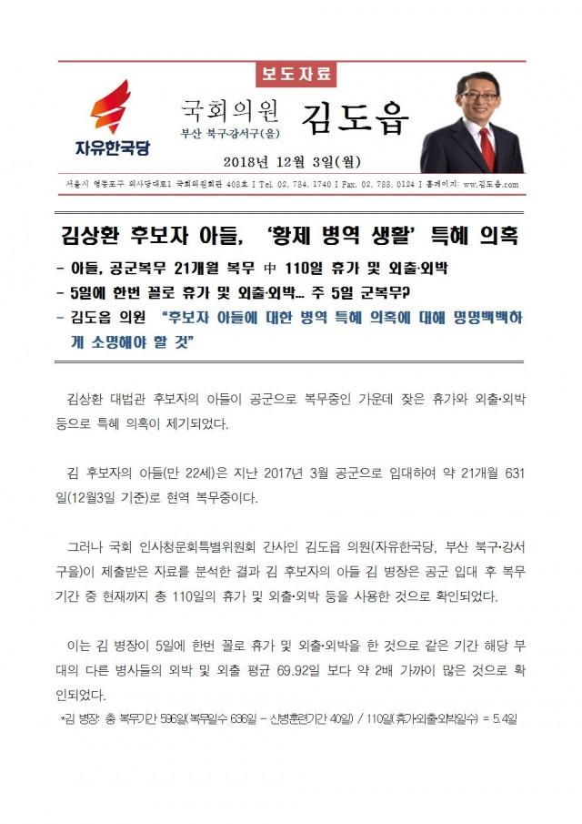 181203_김도읍의원실_보도자료24_김상환 후보자 아들 황제 병영 생활 특혜 의혹001.jpg