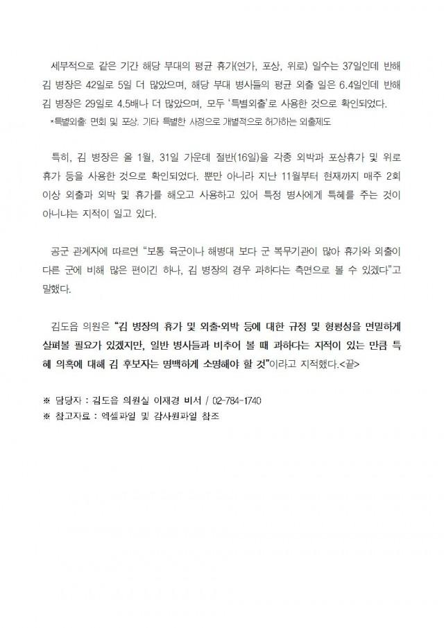 181203_김도읍의원실_보도자료24_김상환 후보자 아들 황제 병영 생활 특혜 의혹002.jpg